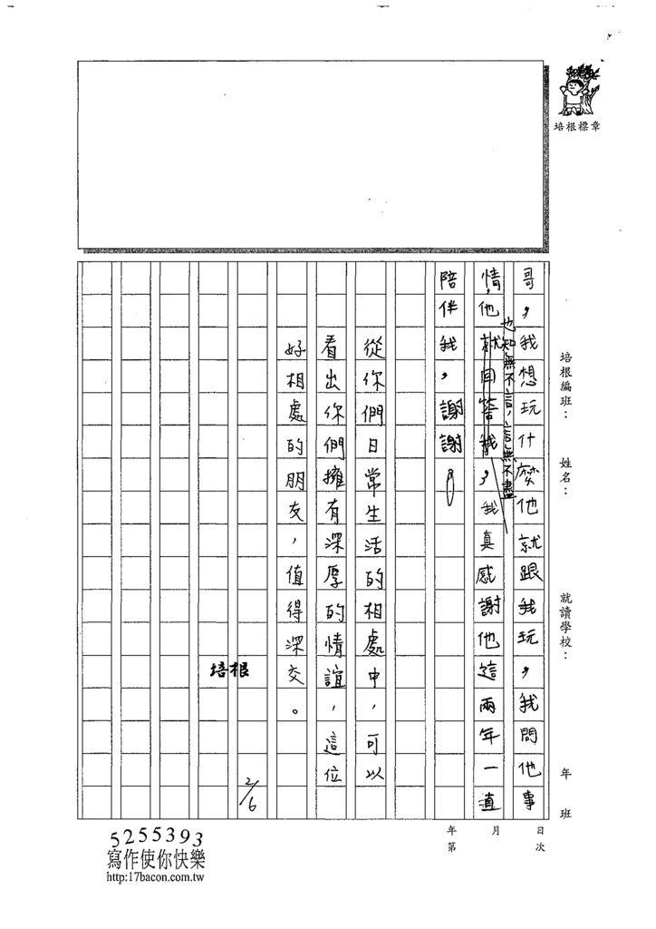 109WWM206邱允睿 (3).tif