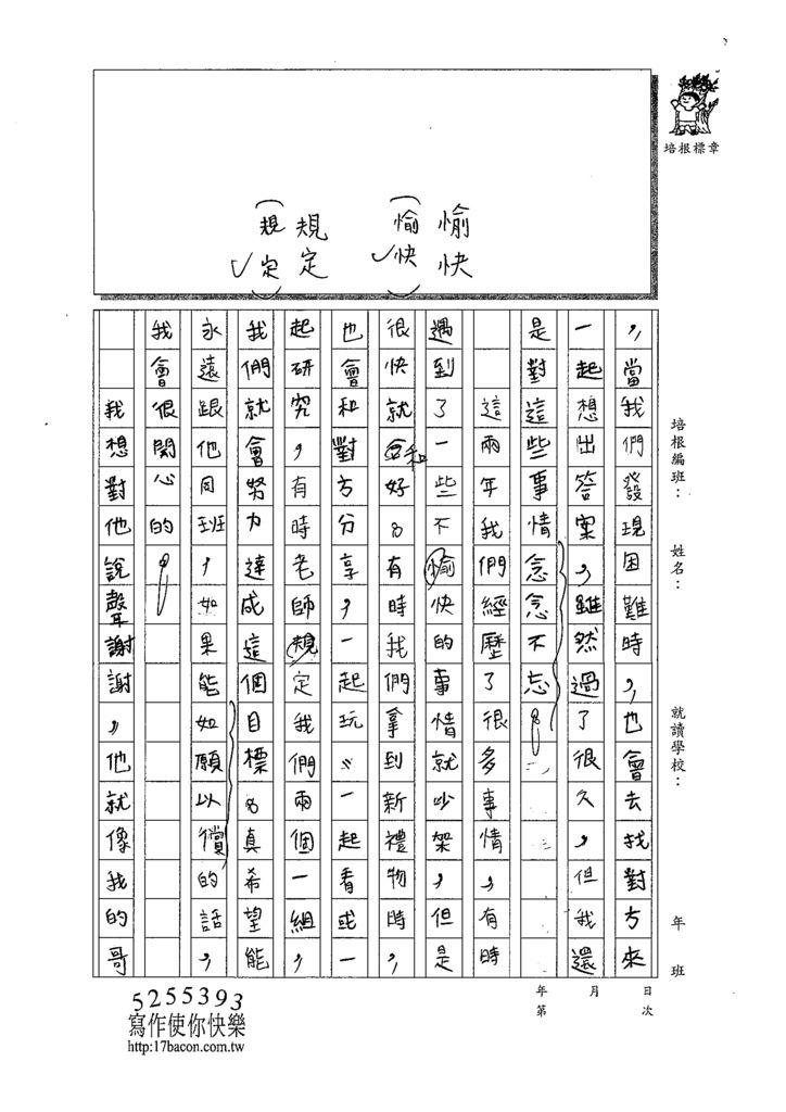 109WWM206邱允睿 (2).tif