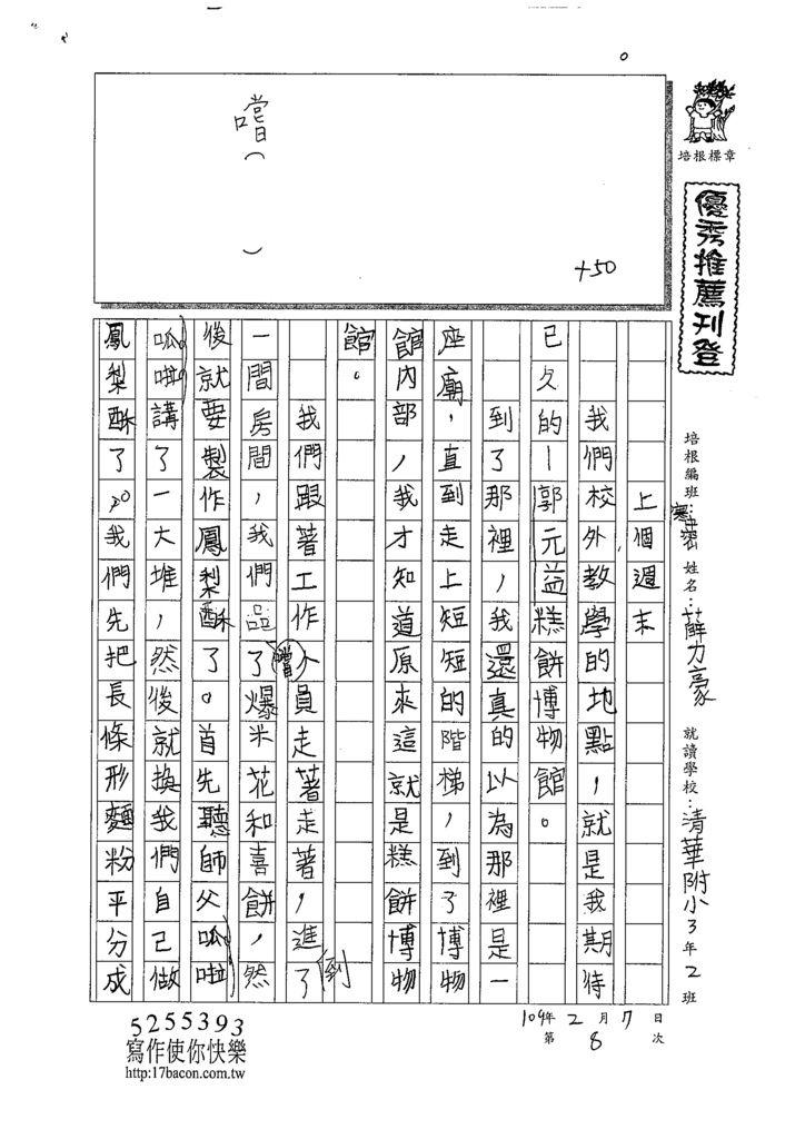 109WWM208薛力豪 (1).tif