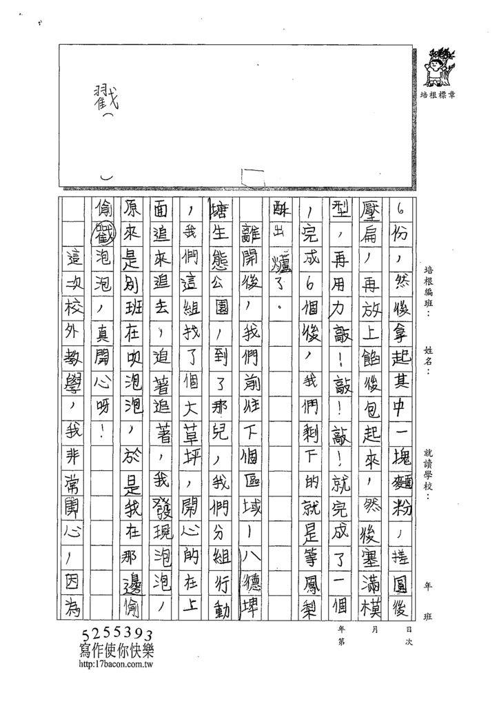 109WWM208薛力豪 (2).tif