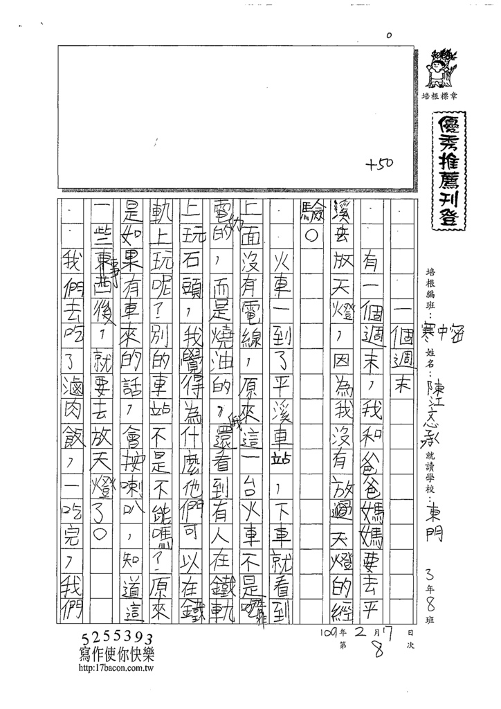 109WWM208陳江忞承 (1).tif