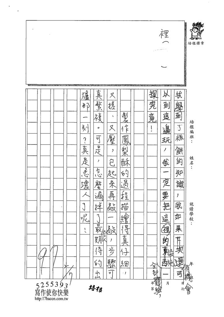 109WWM208薛力豪 (3).tif