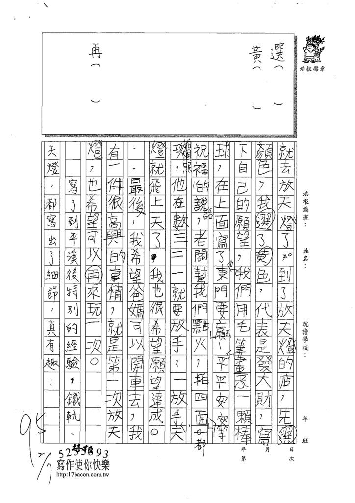 109WWM208陳江忞承 (2).tif