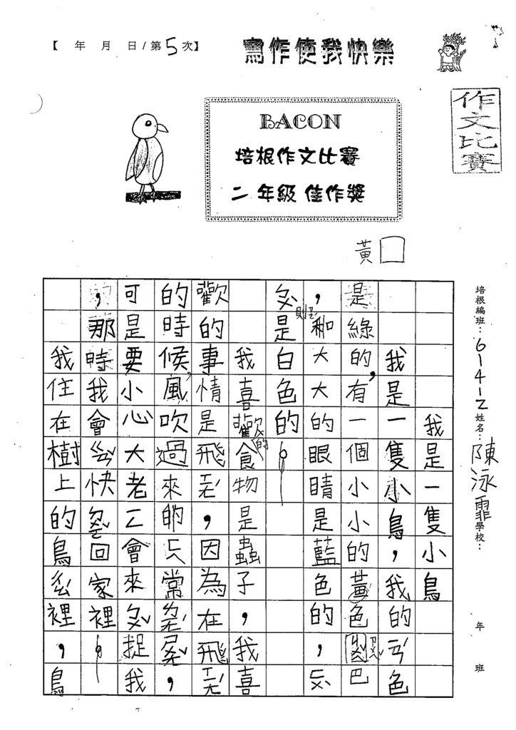 108W3205陳泳霏 (1).tif