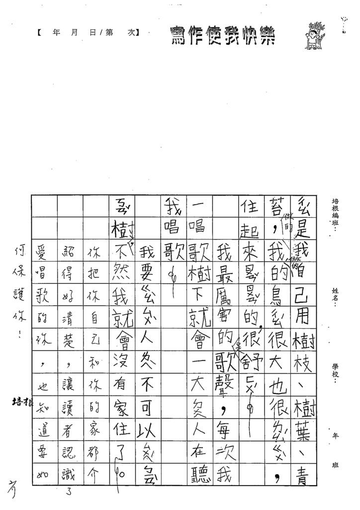 108W3205陳泳霏 (2).tif