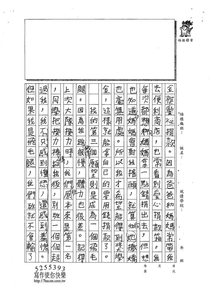 108W4305何孟欣 (2).tif