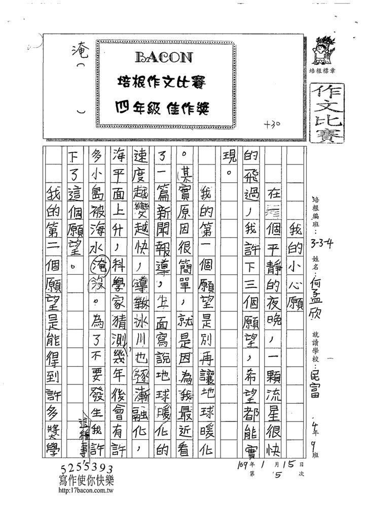 108W4305何孟欣 (1).tif