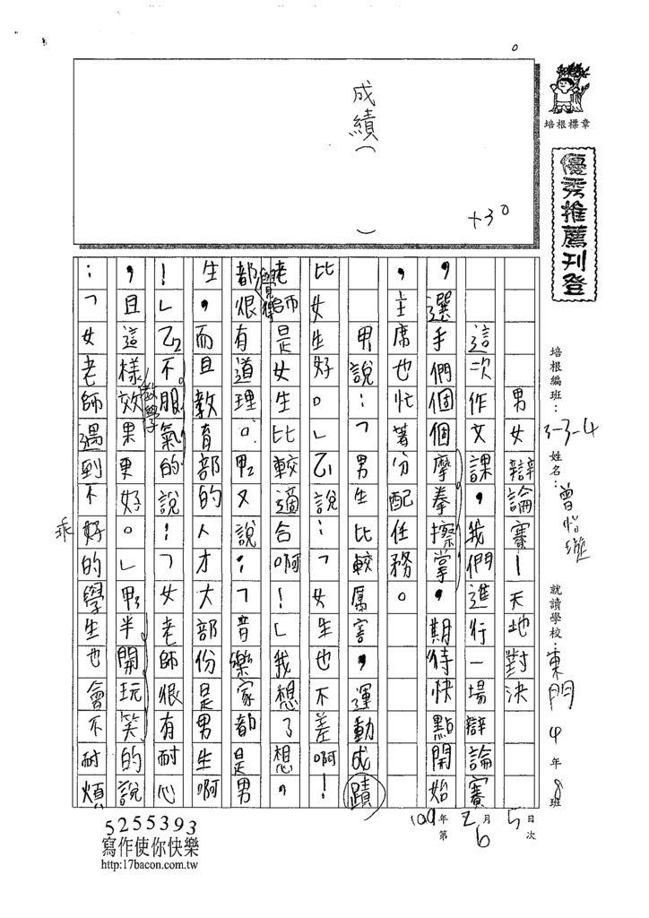 108W4306曾怡璇 (1).tif
