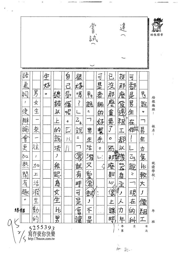 108W4306何孟欣 (2).tif