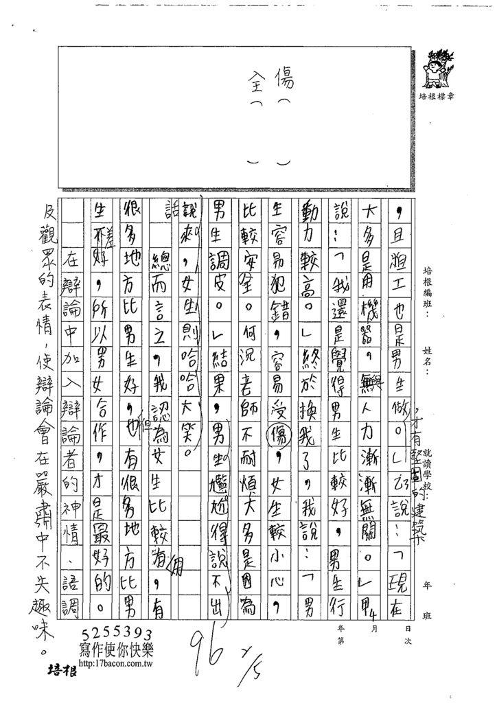108W4306曾怡璇 (2).tif