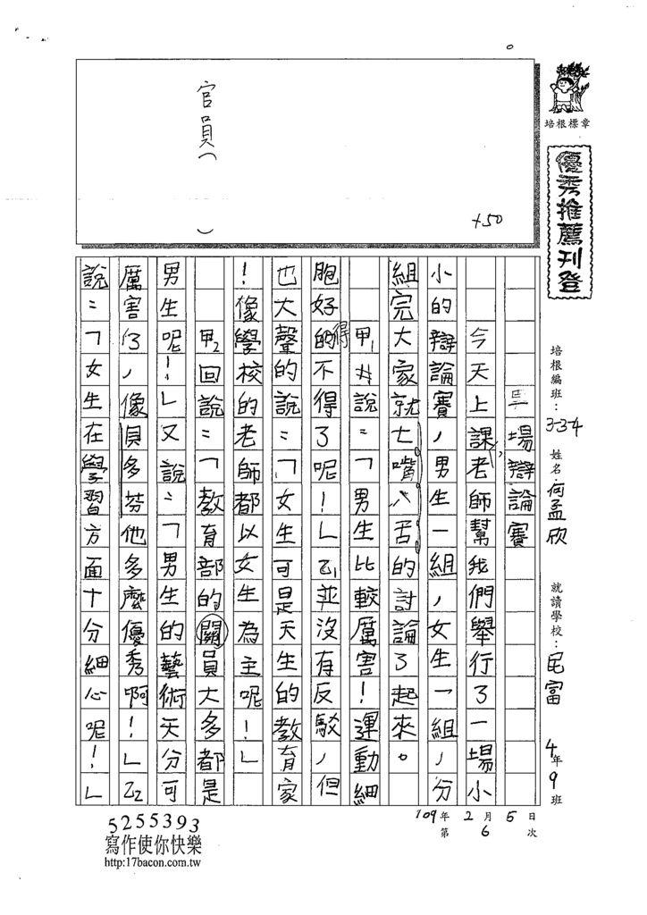 108W4306何孟欣 (1).tif