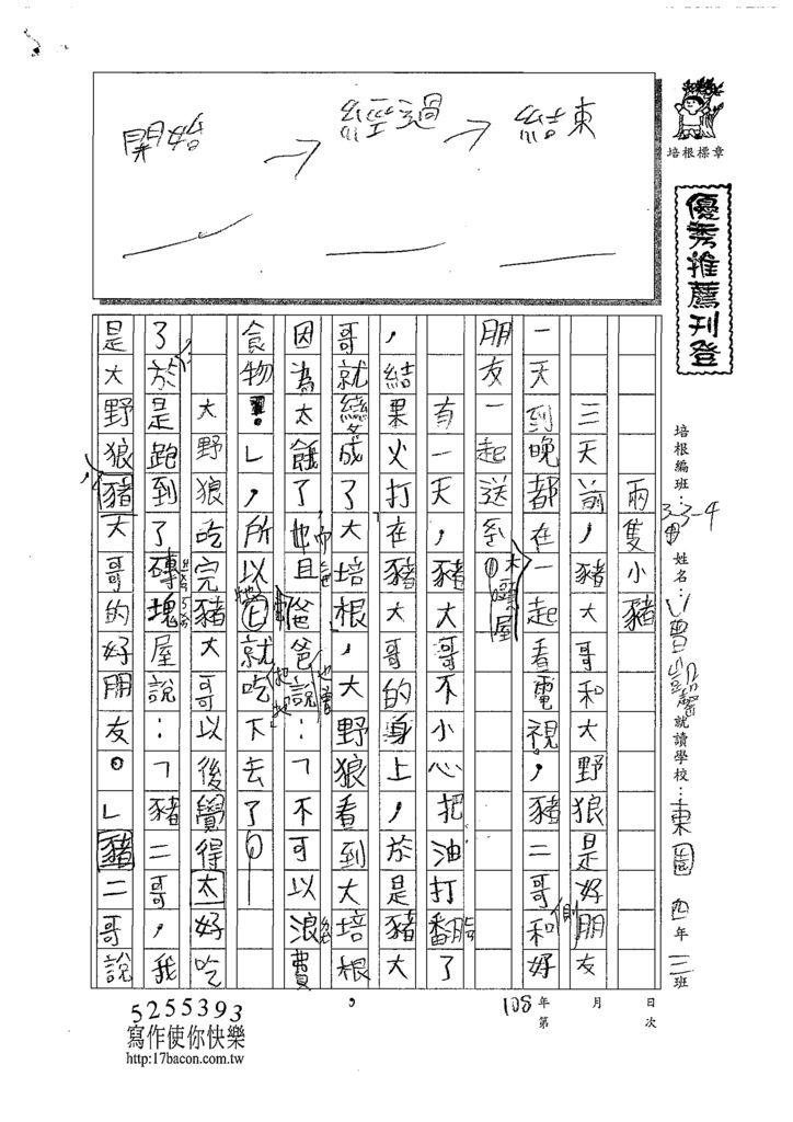 108W4307曾凱智 (1).tif