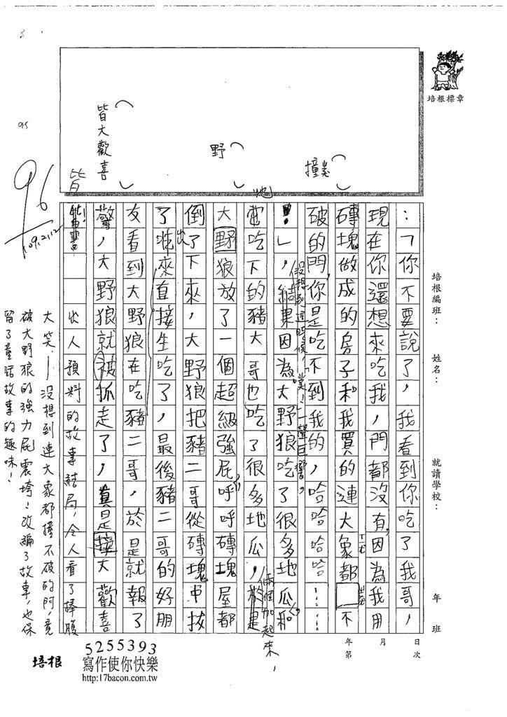 108W4307曾凱智 (2).tif