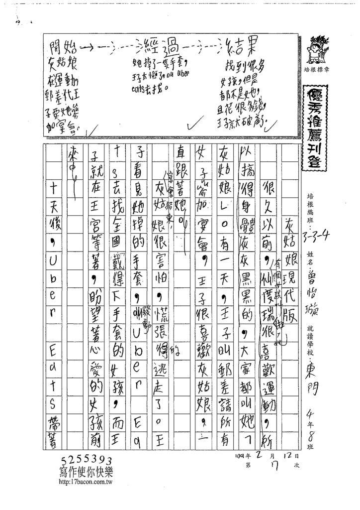 108W4307曾怡璇 (1).tif
