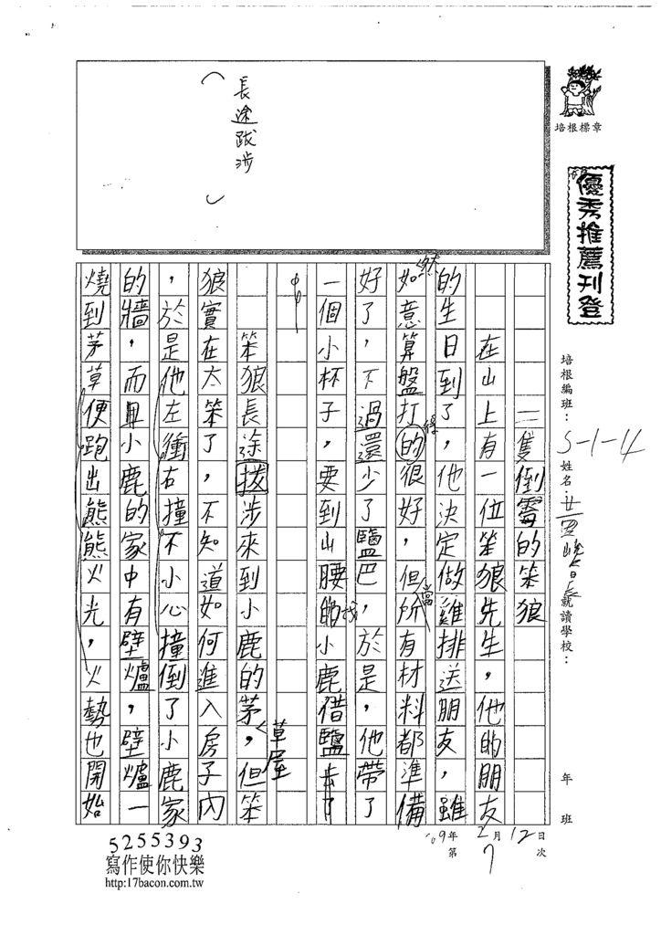 108W4307黃峻晨 (1).tif