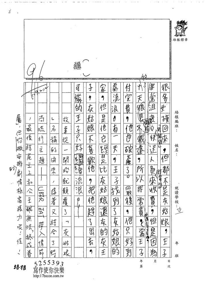 108W4307曾怡璇 (2).tif