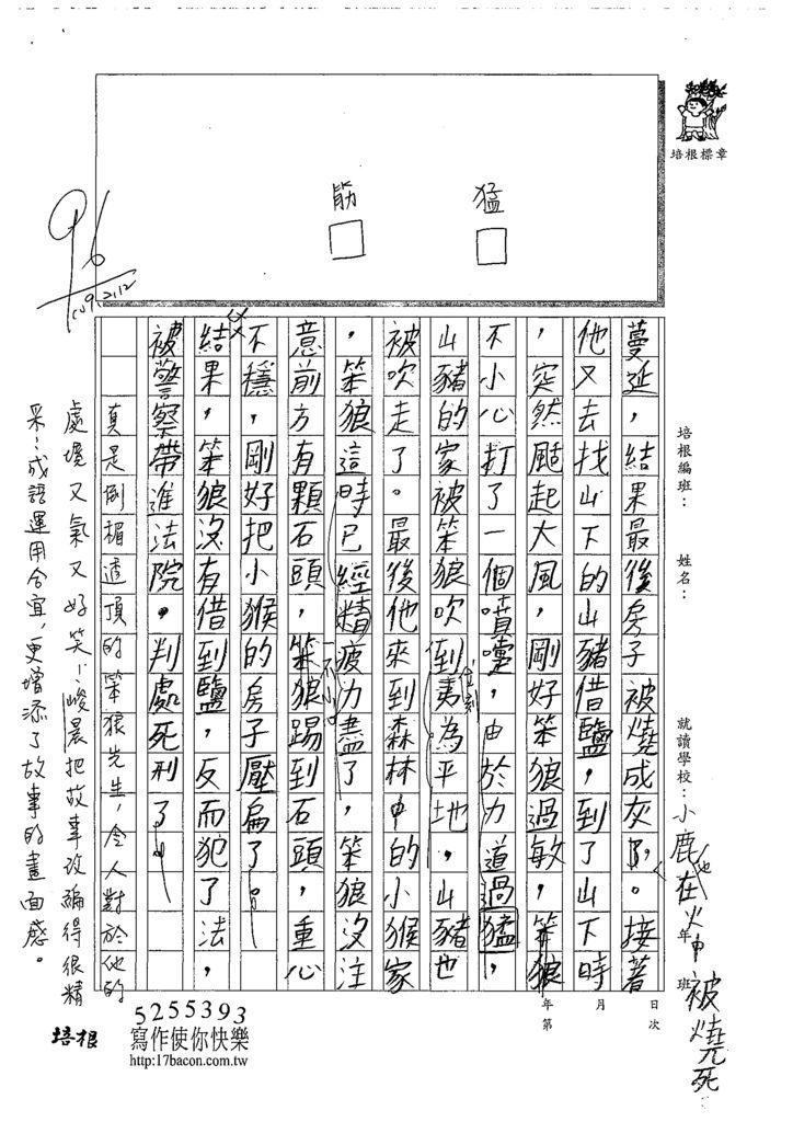 108W4307黃峻晨 (2).tif