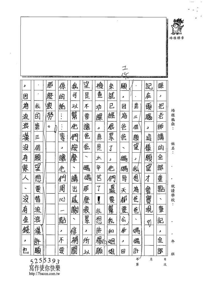 108W4305鄭筱瑾 (2).tif