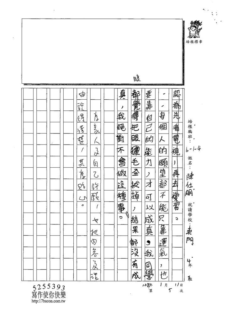 108W4305陳仕朋 (3).tif