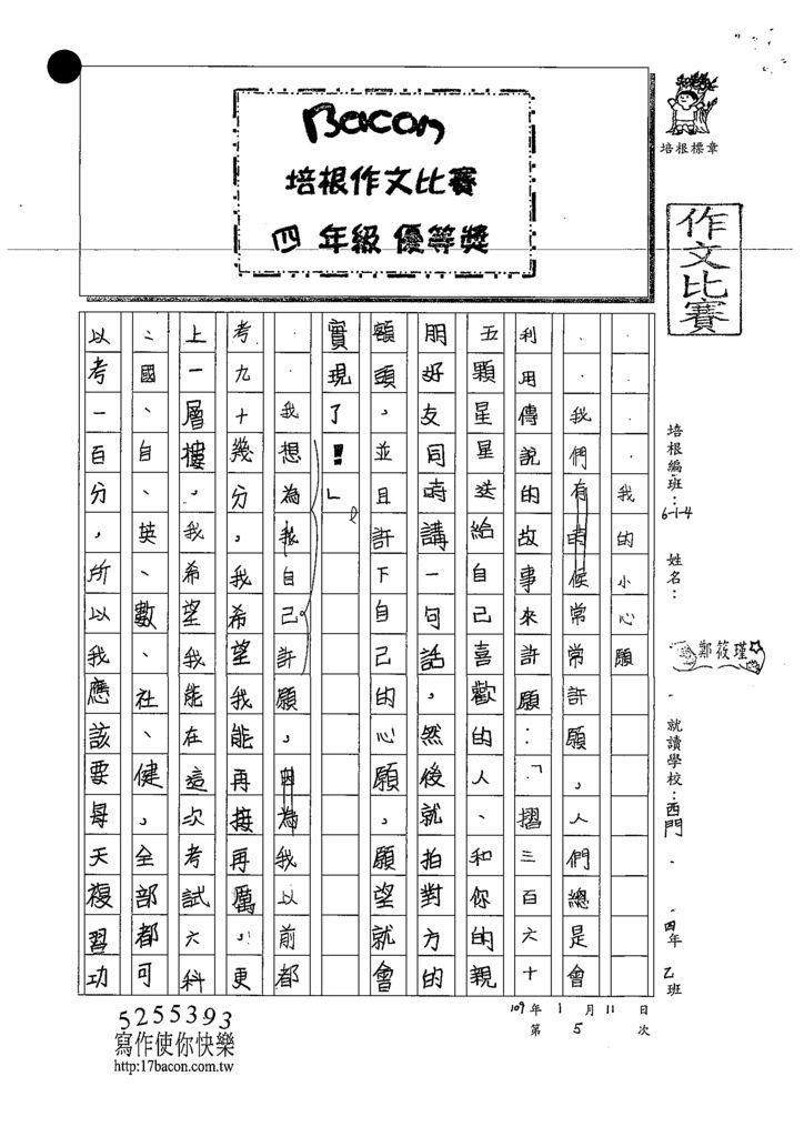 108W4305鄭筱瑾 (1).tif