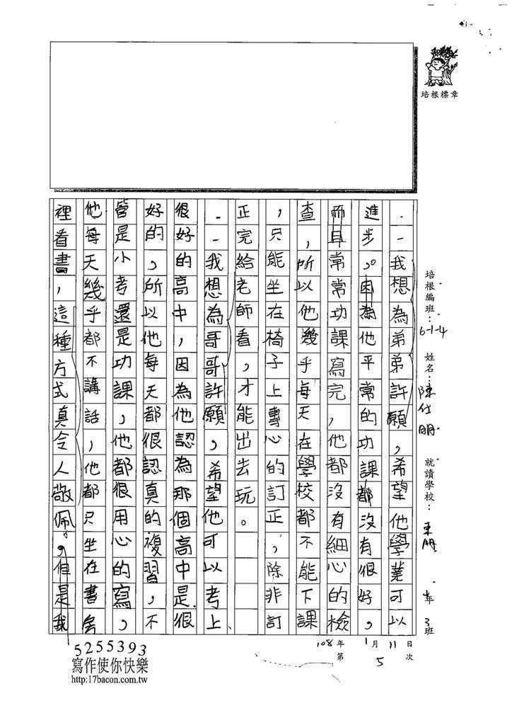108W4305陳仕朋 (2).tif