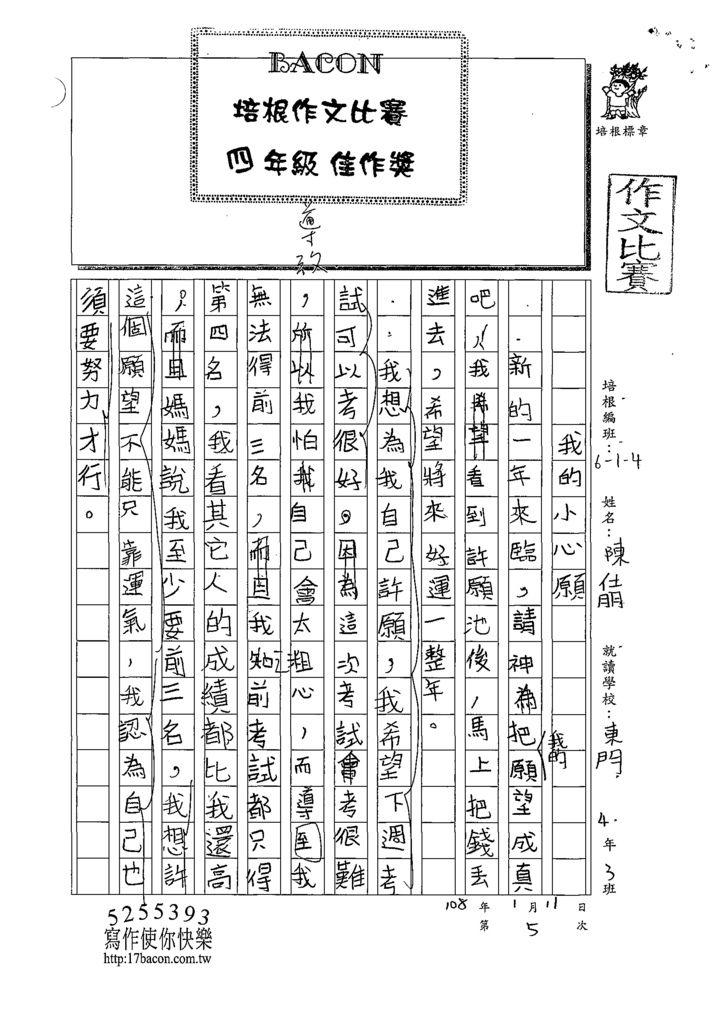 108W4305陳仕朋 (1).tif