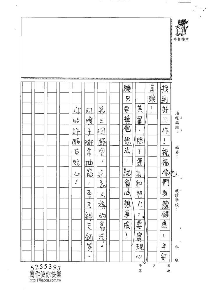 108W4305朱珈妤 (3).tif