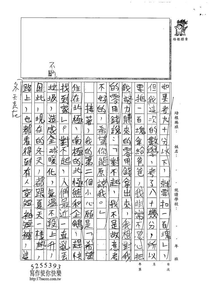 108W4305林芸翌 (2).tif