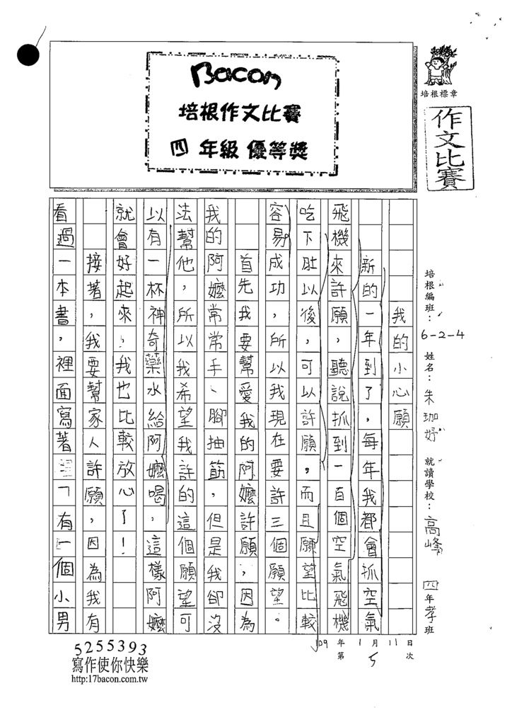 108W4305朱珈妤 (1).tif