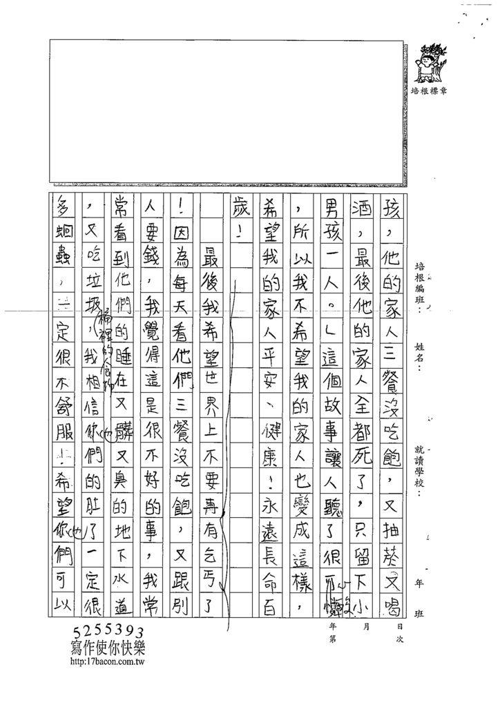 108W4305朱珈妤 (2).tif