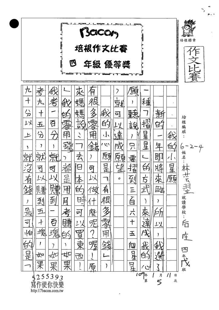 108W4305林芸翌 (1).tif