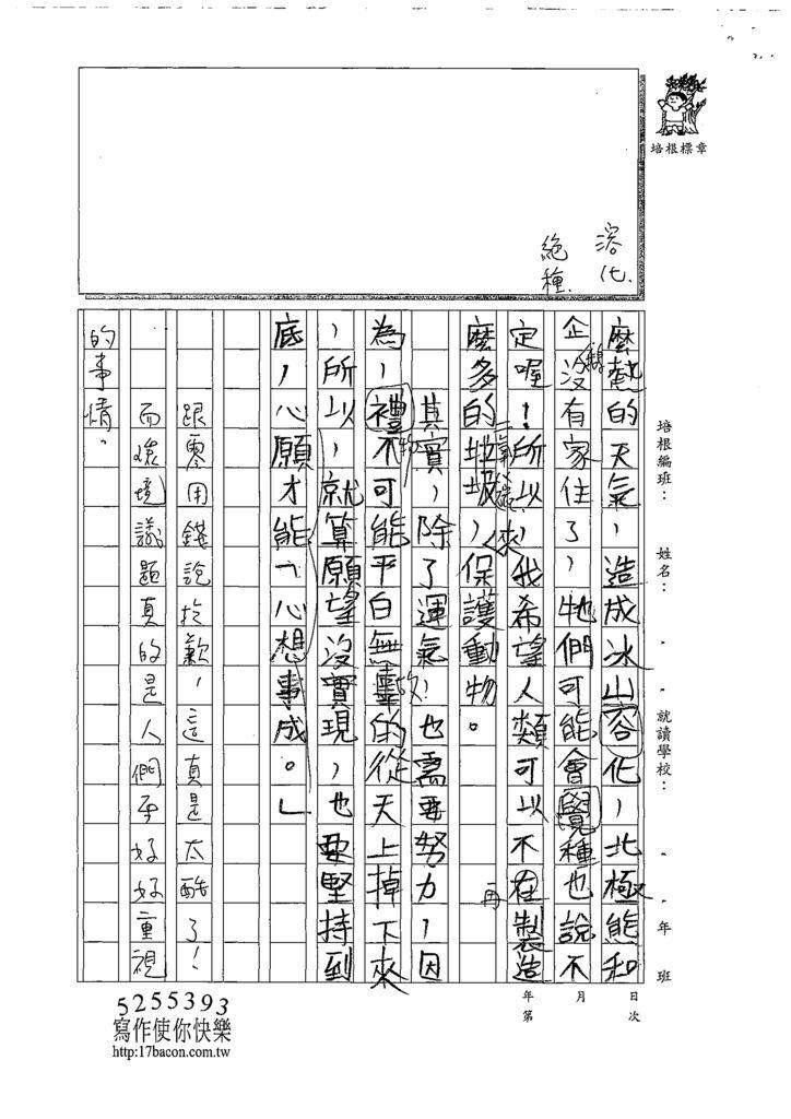 108W4305林芸翌 (3).tif