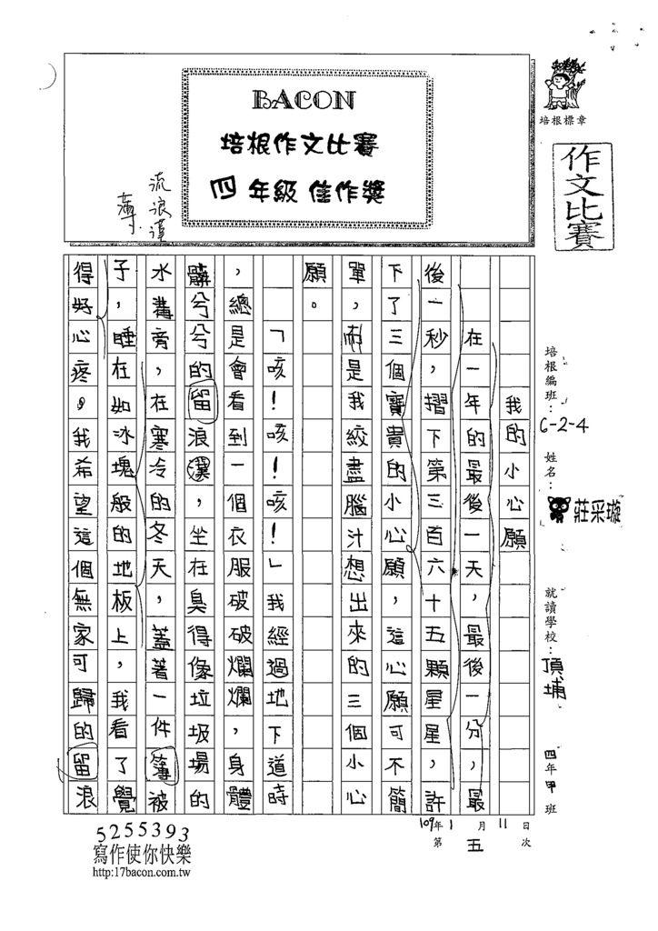 108W4305莊采璇 (1).tif