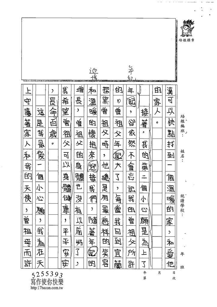 108W4305莊采璇 (2).tif