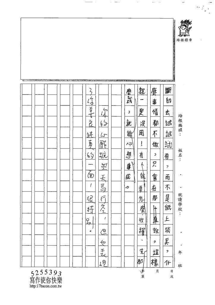 108W4305黃子晴 (3).tif