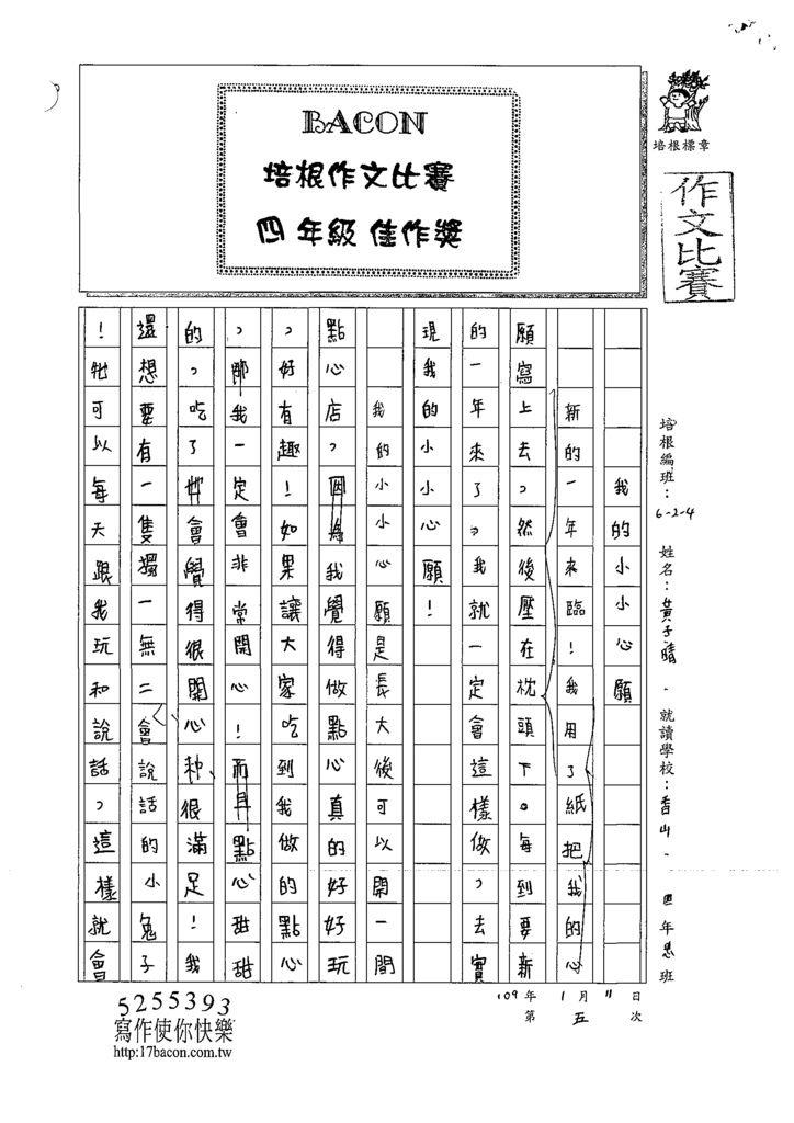 108W4305黃子晴 (1).tif