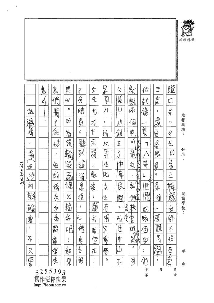 108W4306韓子程 (2).tif