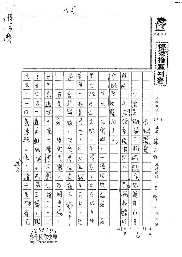 108W4306韓子程 (1).tif