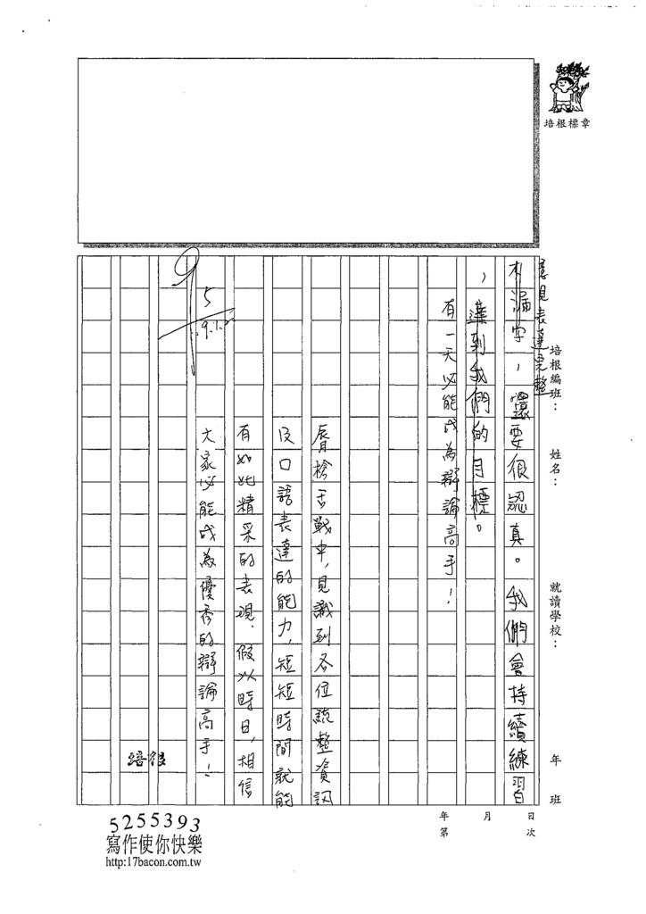 108W4306韓子程 (3).tif