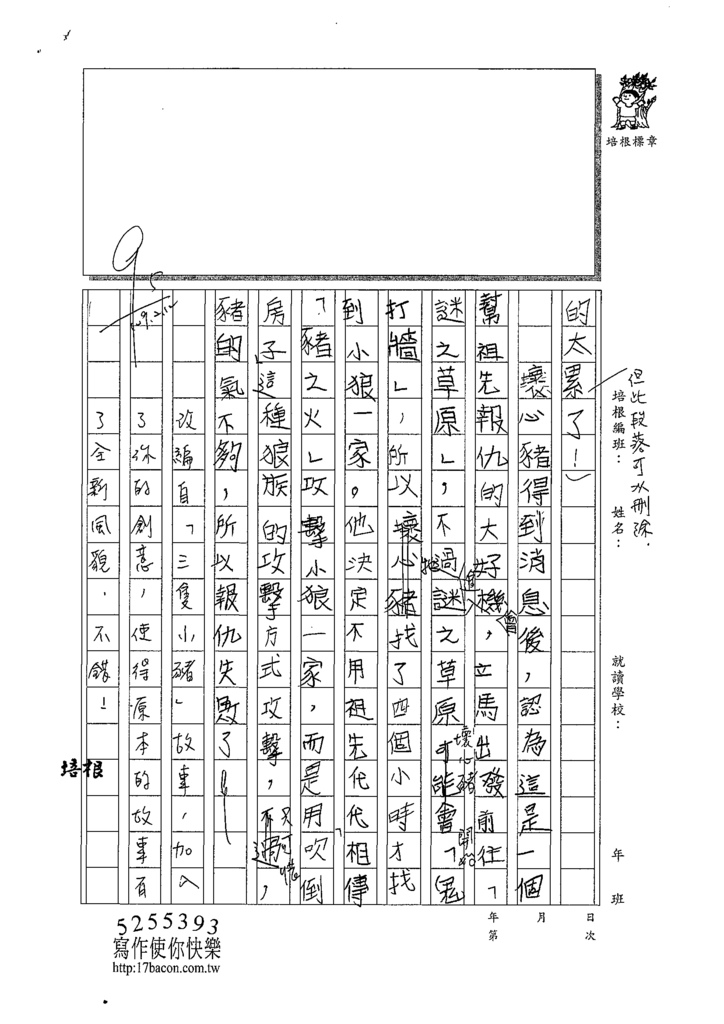 108W4307鄭世懋 (2).tif