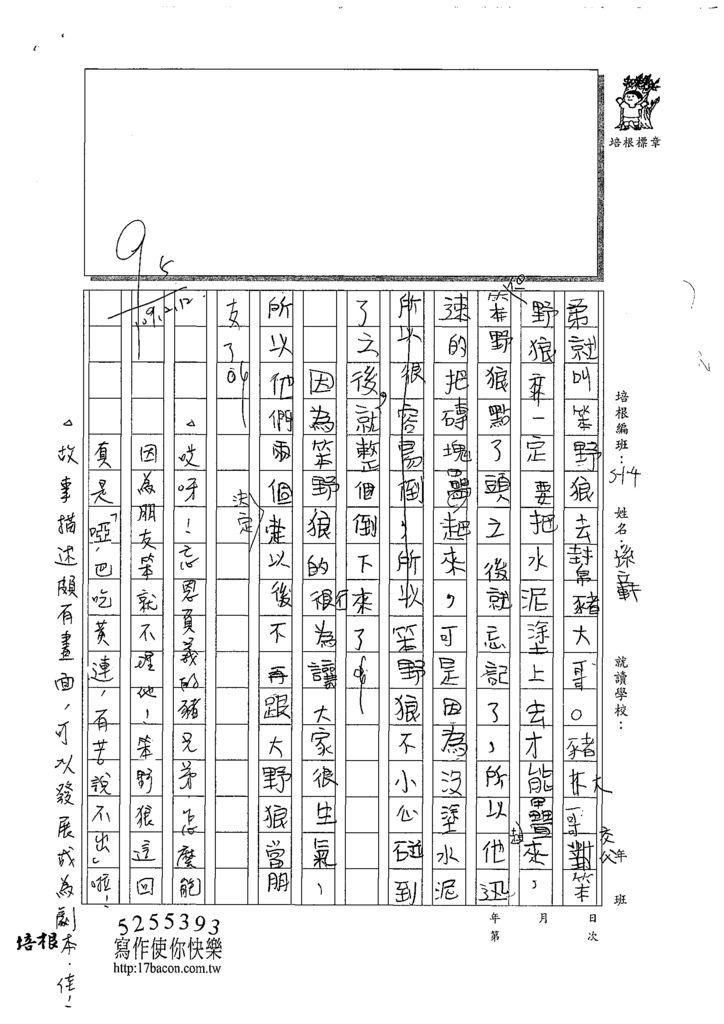 108W4307孫立軒 (2).tif