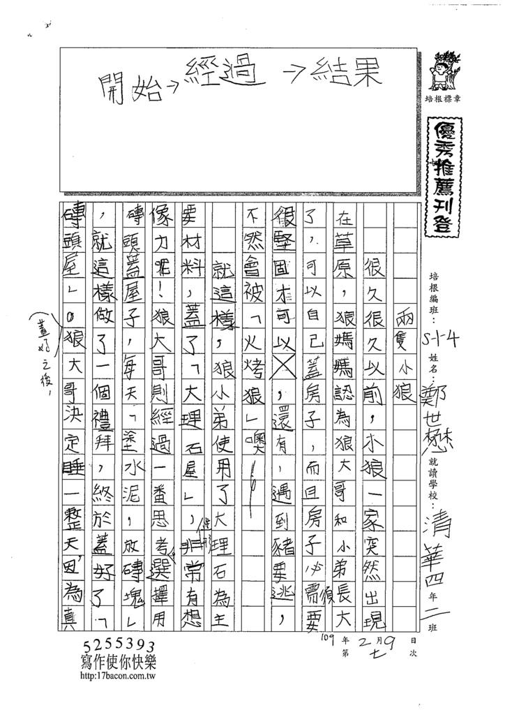 108W4307鄭世懋 (1).tif