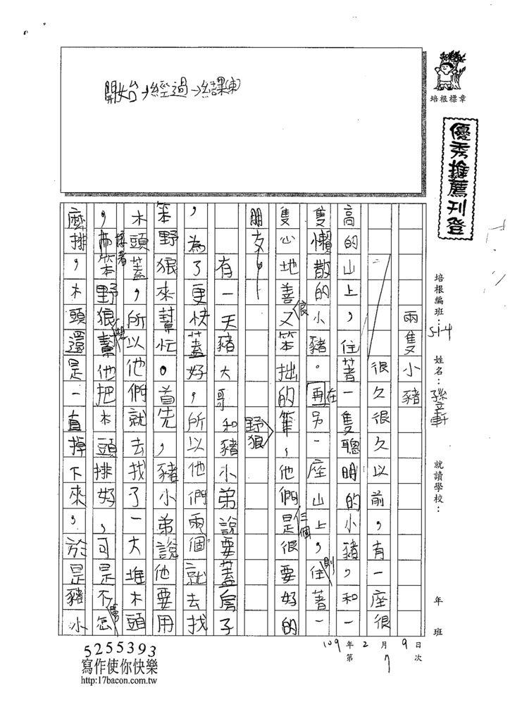 108W4307孫立軒 (1).tif