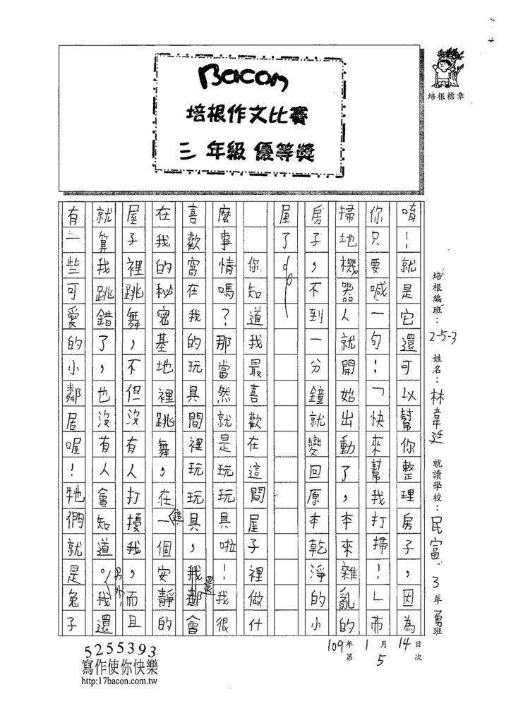 108W3305林韋廷 (2).tif