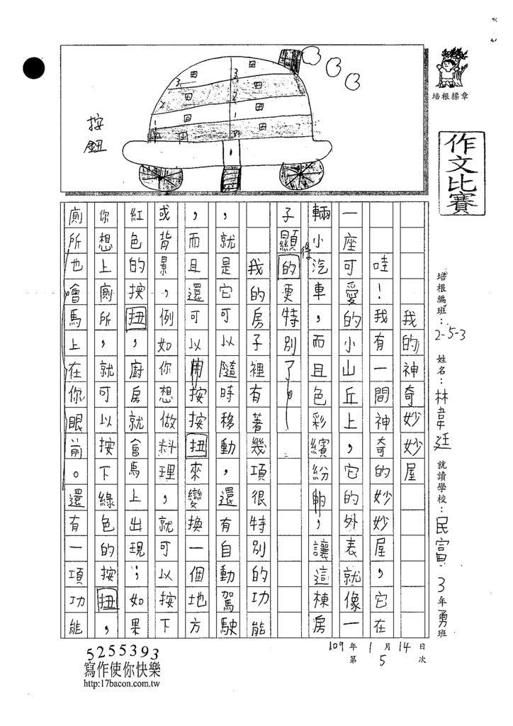 108W3305林韋廷 (1).tif