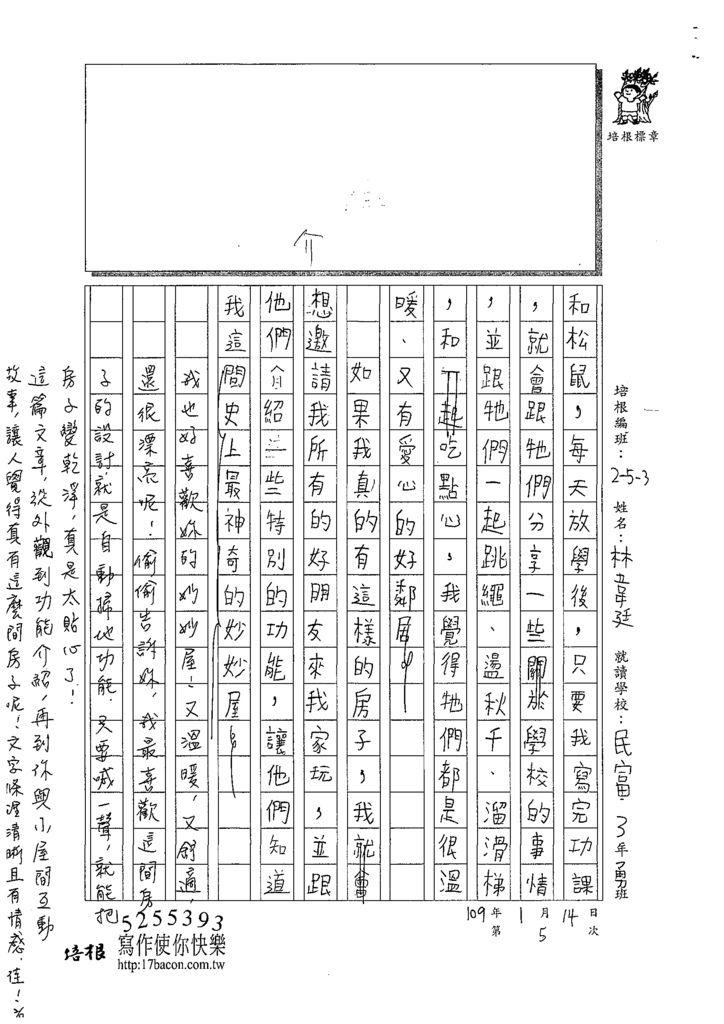 108W3305林韋廷 (3).tif
