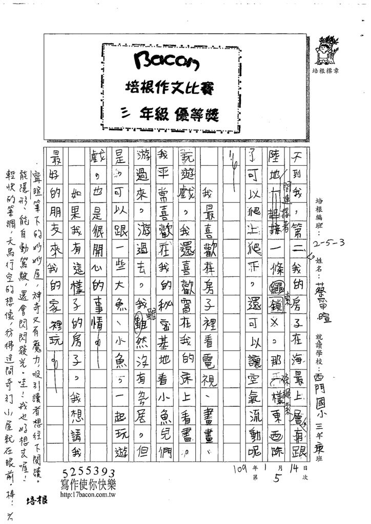 108W3305蔡甯暄 (2).tif