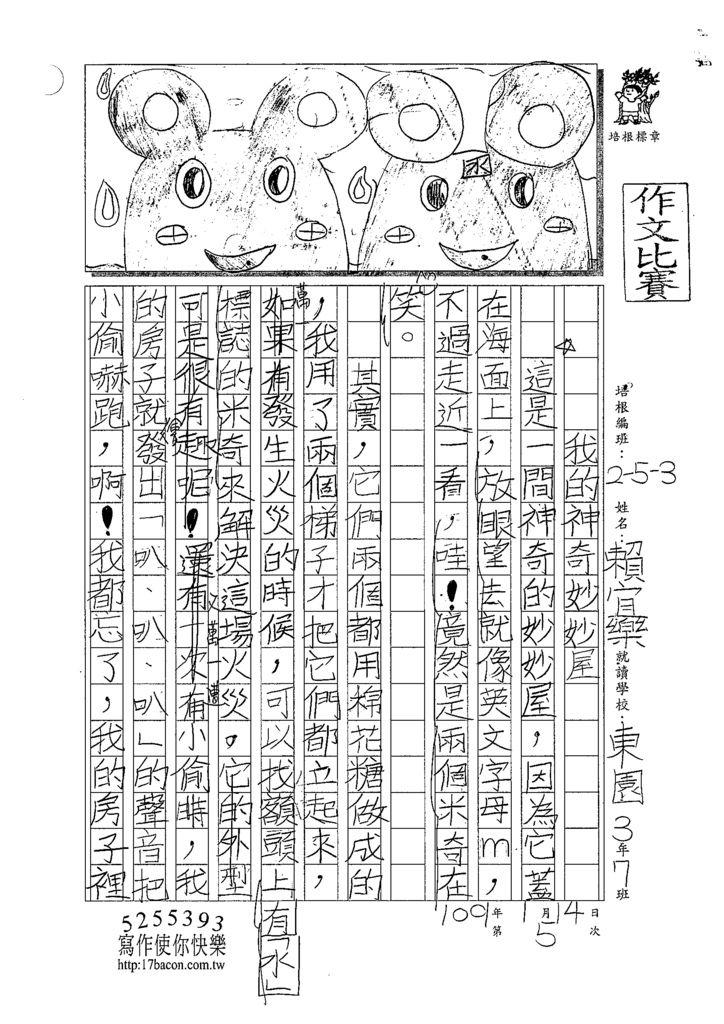 108W3305賴宜樂 (1).tif