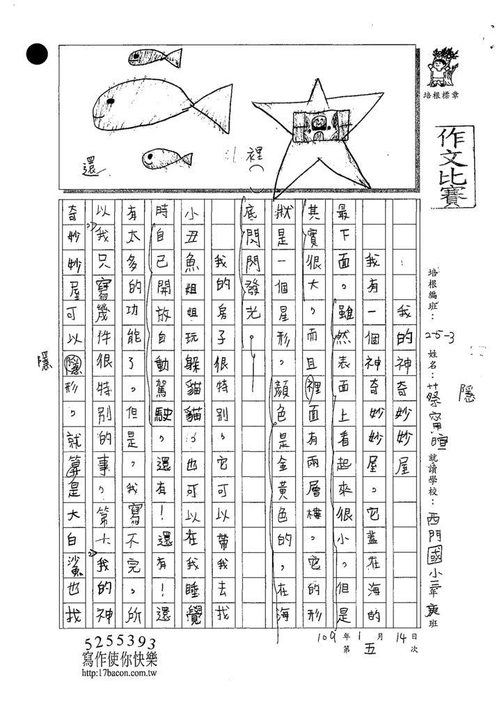 108W3305蔡甯暄 (1).tif