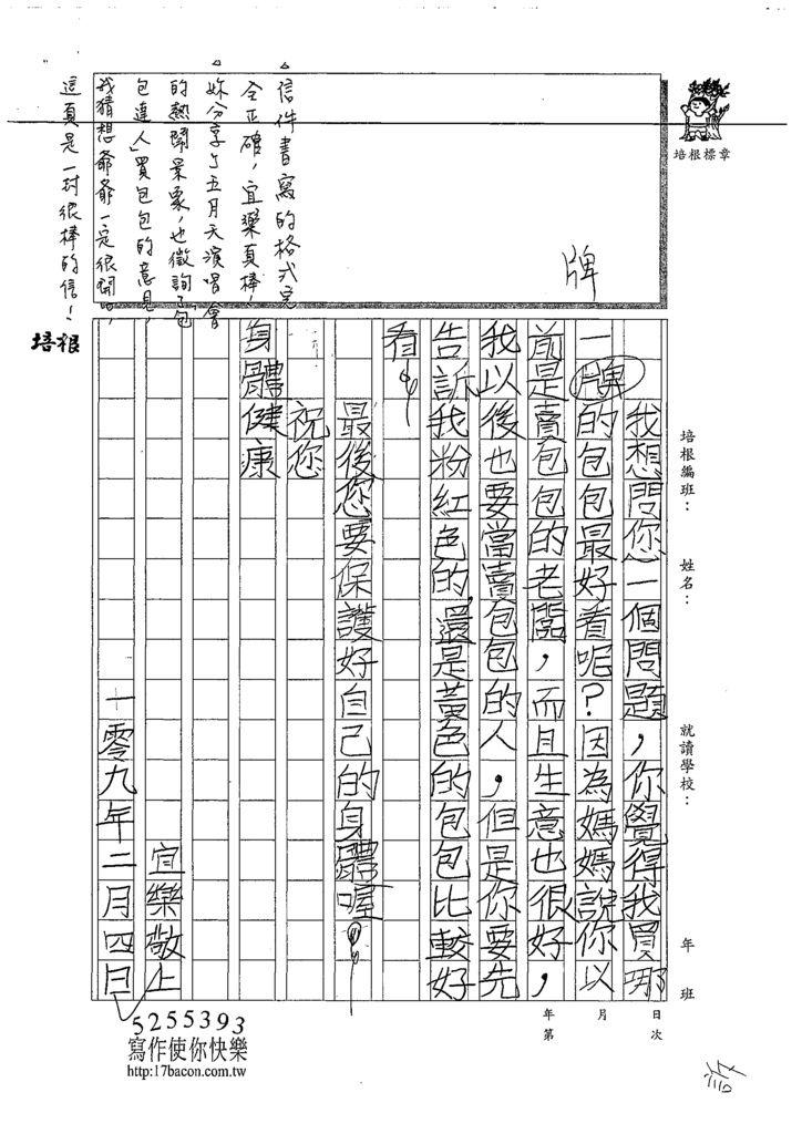 108W3305賴宜樂 (2).tif
